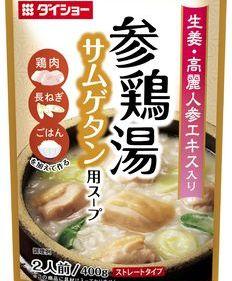 鶏のうまみに高麗人参を加え、本場の味わいを再現  『参鶏湯(サムゲタン)用スープ』新発売  野菜やキノコを加えれば、ヘルシー感がさらにアップ