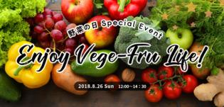 最年少野菜ソムリエプロが『野菜の日スペシャルイベント』に出演! 8月26日(日) Enjoy Vege-Fru Life! @有楽町
