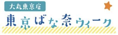 """あの東京みやげと大丸東京店との長い歴史とは・・・初開催 """"東京ばな奈ウィーク"""""""