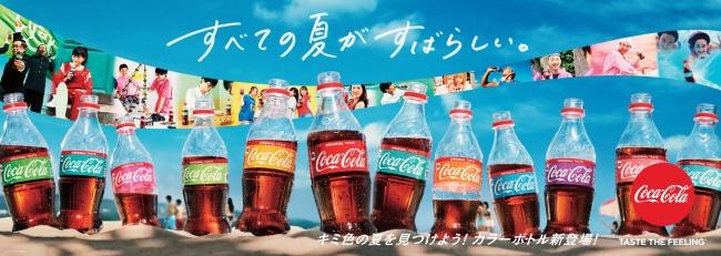 2018年「コカ・コーラ」サマーキャンペーン 綾瀬はるかさんやLittle Glee Monsterなど出演の自分らしい夏を楽しむ新TVCMを7月23日(月)から全国放映