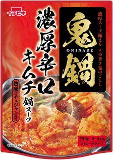 その旨さ鬼のごとし!鬼鍋濃厚辛口キムチ鍋スープ・ 鬼鍋名古屋コーチン地鶏鍋スープを8月20日に発売