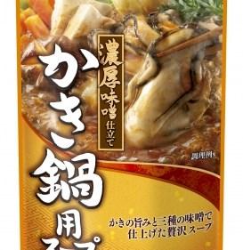 冬においしい「かき」と「たら」を味わいつくす 専用鍋用スープ「かき鍋用スープ」「たら鍋用スープ」