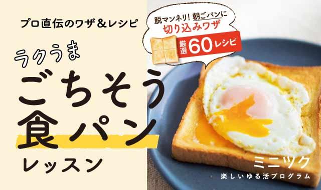 いつもの食パンを楽しみ尽くす! 厳選60レシピで食パンマスターになれる 『食パン120%活用レッスンプログラム』2018年7月17日(火)新発売!