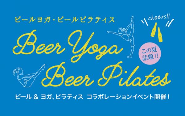 日本初!ビールを飲みながらピラティス&ヨガ!?「ビールヨガ・ピラティス」を2018年9月8日に開催。