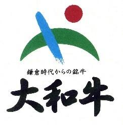 大和牛ロゴ 提供:奈良県