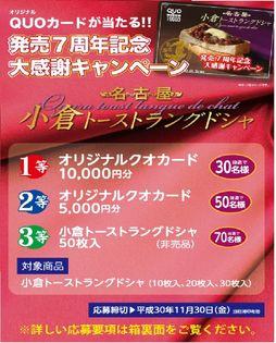 名古屋の定番土産「小倉トーストラングドシャ」 発売7周年記念のプレゼントキャンペーンを8月1日から開催