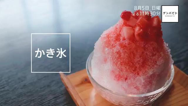 8月5日(日) よる11:30 放送「ゲンバビト」、今回のテーマは「かき氷~フワフワの秘密~」。