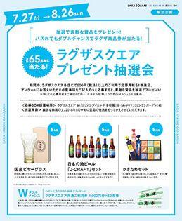 『日本の地ビールやグラス』等の賞品が当たる! 8/26(日)までラグザスクエア「サマーフェア」 プレゼント抽選会実施中!
