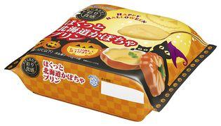 【雪印メグミルク】『彩り食感 ほくっと北海道かぼちゃプリン』(70g×4)  ハロウィンパッケージで登場!