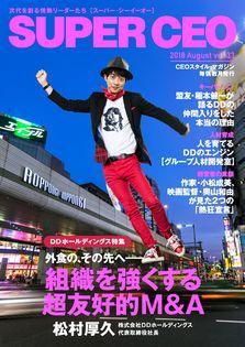 電子雑誌「SUPER CEO」vol.33  DDホールディングス特集公開