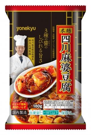 材料いらず、ボイルで簡単調理。3種の醤(ジャン)のしびれる旨さ「四川麻婆豆腐」新発売