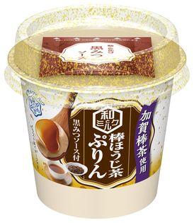 【雪印メグミルク】『和とミルク 加賀棒茶使用 棒ほうじ茶ぷりん』     LL105g+5g  2018年9月11日(火)より全国にて新発売