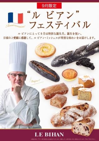 フランス・ブルターニュで愛された3代続く味と技。ル ビアン関西店舗にて、9/1(土)から「ル ビアンフェスティバル」を開催致します!