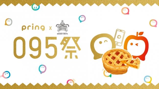 お金コミュニケーションアプリ「pring(プリン)」人気店とのタイアップ企画「プリン095」を9月1日より開始。