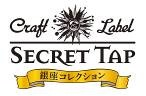 Craft Label SECRET TAP-銀座コレクション-第12弾「Sorachi Ace Ale樽生」販売!