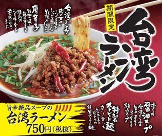 名古屋フードで有名な「台湾ラーメン」が丸源に登場! 9月6日より全国の丸源ラーメンで期間限定で販売開始!