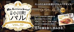 9月5日・6日は川崎でお酒、グルメ、エンタメを満喫! 第10回『川崎小川町バル』開催