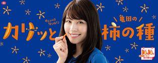 「10 月10 日は亀田の柿の種の日」 お客様へ日頃の感謝の気持ちをこめて 『10 月10 日は亀田の柿の種の日キャンペーン』を 開催します!