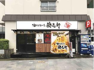 油そば専門店「歌志軒」の兵庫県4店舗目が西宮市に9/1オープン!  トッピング次第で無限に変化する油そばを提供