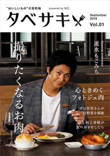 創刊号に俳優の速水もこみちさん登場! グルメ情報に特化した新電子雑誌「タベサキ」創刊
