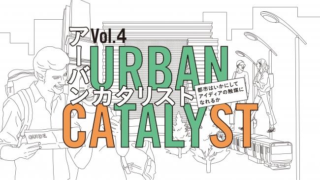 URBAN CATALYST – 都市はいかにしてアイディアの触媒になれるか -Vol.4 ~スペイン サン・セバスティアン 世界中が注目する美食都市の秘密~ 開催決定のお知らせ