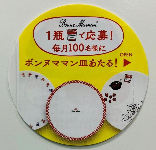 ジャムとお皿で暮らしを彩る「ボンヌママン皿 プレゼントキャンペーン」実施