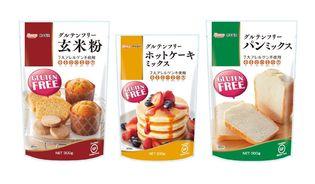 グルテンフリーシリーズ 3商品を9/1からリニューアル 「パンミックス」「ホットケーキミックス」は 米粉ならではの課題を改良&おいしさもアップ!