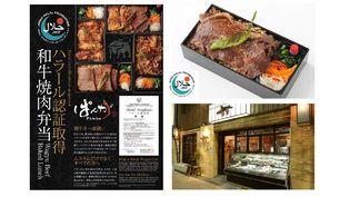 お肉から調味料までハラール認証取得済  「ハラール黒毛和牛焼肉弁当ぱんが」が、 法人向けお弁当サイト「おはこび」に登場。 9/3(月)より販売開始。