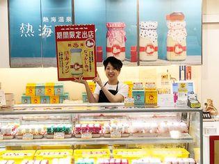 レトロで可愛い「熱海プリン」が1ヶ月限定で都内初出店!牛乳瓶×カバさんマークの瓶入りプリンが高円寺駅に登場