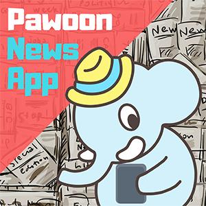 Pawoon News(パウォーン ニュース)