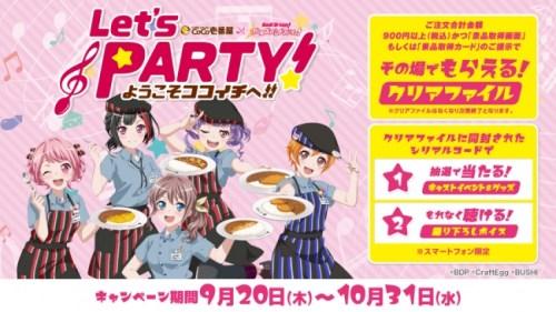 Let's PARTY! ようこそココイチへ!!「バンドリ! ガールズバンドパーティ!」キャンペーンを開始!!
