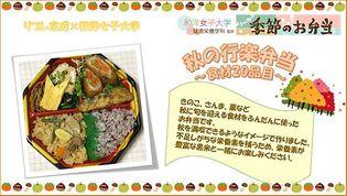 和洋女子大生が株式会社京成ストアと産学連携を実施  共同開発した「季節のお弁当」秋バージョン3種を販売スタート