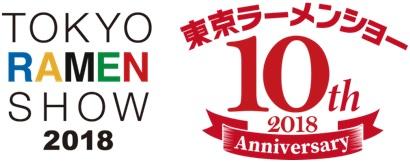 日本最大級のラーメンイベント「東京ラーメンショー2018」10月3日(水)メディア発表会開催のご案内