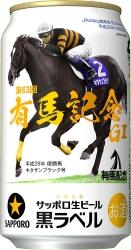 サッポロ生ビール黒ラベル「JRA有馬記念缶」発売