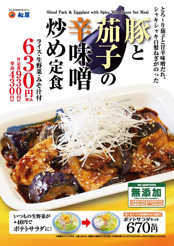 松屋『豚と茄子の辛味噌炒め定食』9月18日(火)より新発売