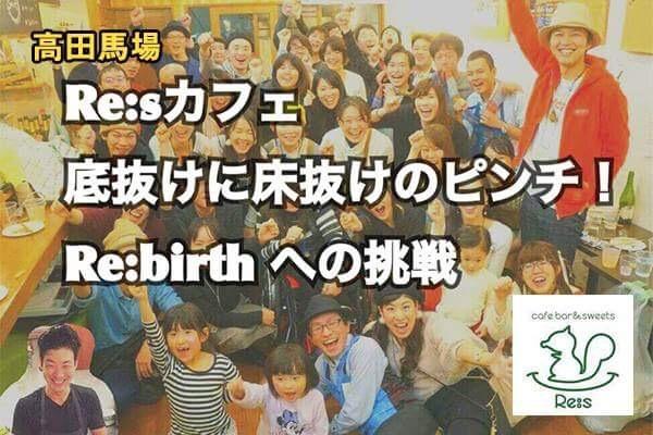 高田馬場 Re:s(リスカフェ)、床が抜けそうでピンチ!!【クラウドファンディング、11日間で目標達成!さらなる支援で冷蔵ショーケース導入検討】