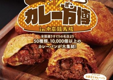 東海地区最大級!1万個以上カレーパンイベント『カレー万(パン)博』開催のお知らせ