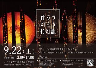 兵庫の古民家ダイニング「稲空」が11月から夜の部営業を実施  世界に一つだけの『竹灯籠』手作りイベントを9月22日開催