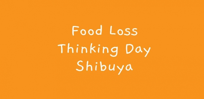 EDGEof、Social Innovation Week Sibuyaにて、フードロスの現在・未来を考える「Food Loss Thinking Day Shibuya」を開催