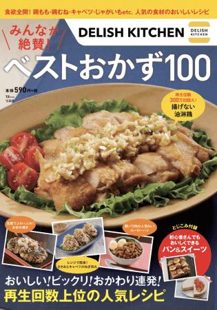 日本最大級のレシピ動画メディア『DELISH KITCHEN』5冊目の公式レシピブック「DELISH KITCHEN みんなが絶賛!ベストおかず100」を発売!