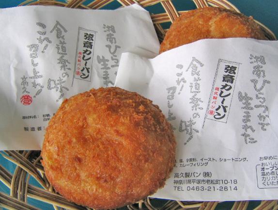 「弦斎カレーパン」(高久製パン)