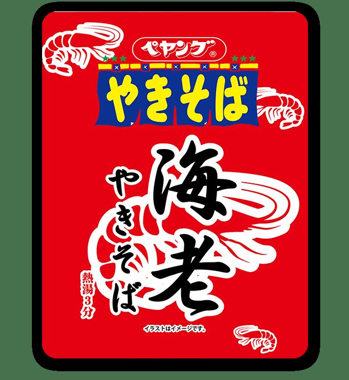 ペヤング新作!海老の旨味を効かせた『ペヤング 海老やきそば』9月17日(月)新発売