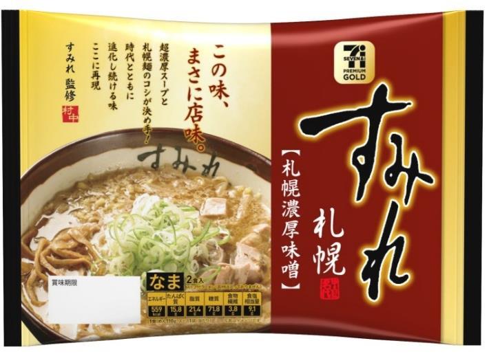 セブン&アイ、有名店「すみれ」の生麺ラーメンを発売!『セブンプレミアム ゴールド すみれ札幌濃厚味噌味2食入り』9月17日(月)より