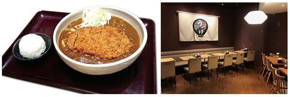 つけ麺スタイルの肉うどん店「うつけ」秋のスペシャルメニュー『カツカレーうどん(ミニライス付)』