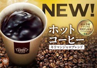 """キリマンジャロブレンドで新登場! MINISTOP CAFE """"ホットコーヒー""""を刷新 ~新ブレンドは香りが違う、コクが違う~"""
