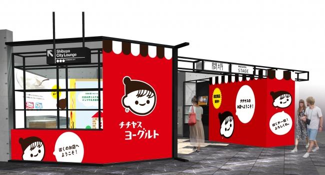 【ロフト】渋谷ロフト「チチヤス・チー坊フェア」開催