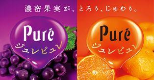 フルーツグミに新たな刺客!?実りの秋に濃密な味わい とろ~りジュレが30%UPした 新ジュレピュレ9月25日(火)発売