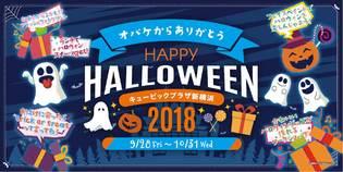 「キュービックプラザ新横浜」10周年の感謝を胸に、 ハロウィンキャンペーンを9月28日~10月31日開催!