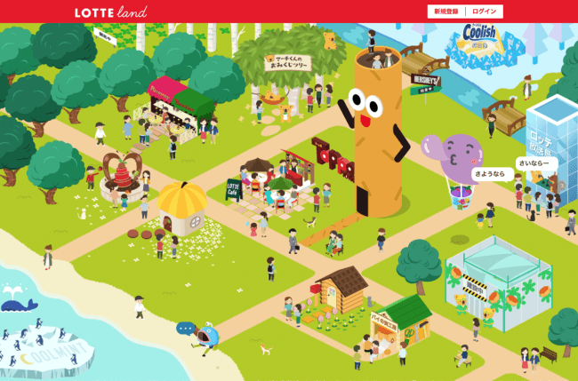 ロッテのお菓子やアイスをテーマにしたWebテーマパーク『LOTTE land』オープンのお知らせ。2018年8月31日(金)10時~より始動!