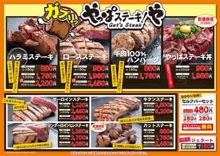 ヨシックス、新業態の「やっぱステーキ!や」を名古屋市に9月29日OPEN!全席鉄板あり、自分でお好みの焼き加減に調整できる!